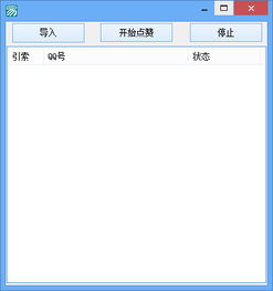 QQ批量全自动点赞工具绿色版1.0下载 QQ专区 下载之家