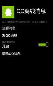 如何设置语言信息?-如何在Windows Phone 上使用微信