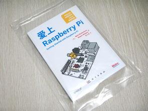 ...y Pi 爱上树莓派 首本中文教材 正版图书