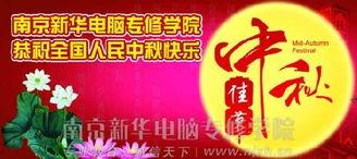 南京新华电脑专修学院恭祝全国人民中秋节快乐