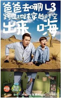 爸爸去哪儿 第三季海报文案与海报设计案例欣赏 附图 Useit 知识库