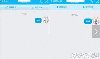 手机QQ讨论组怎么看聊天记录 讨论组临时会话消息漫游查看方法
