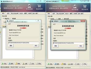 第一次破解豪迪QQ群发器以及豪迪微信群发器