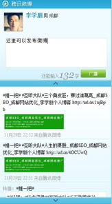 微博营销之腾讯微博应用营销攻略 网站推广