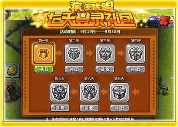 黄钻贵族推出系列专属特权!玩家... 即日起至9月30日,玩家只要有7天...