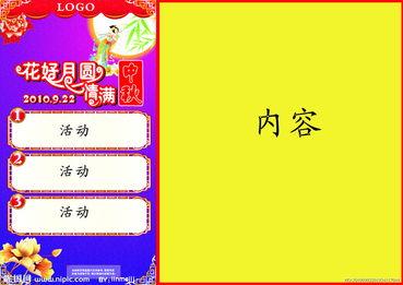 中秋节DM模版矢量图 中秋节 节日素材 矢量图库 昵图网nipic.com -中...