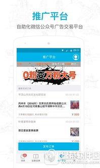 微信公众号 高峰期 iphone 内存