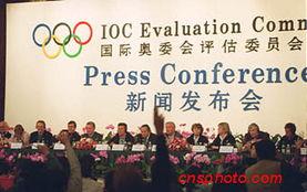...估团在北京经过四天的考察后,二十四日在北京饭店举行新闻发布...