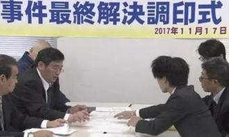 赔偿遇害者家属6500万日元(约406万元人民币),但
