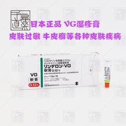 日本正品VG牛皮癣软膏湿疹膏皮肤过敏瘙痒紫外线过敏药膏5g一支