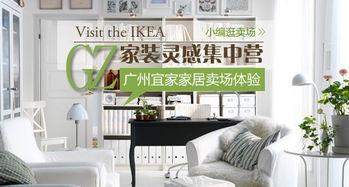 宜家家居IKEA 宜家家居网上商城 宜家报价 卖场地址 图片 产品 促销大...