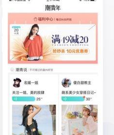 楚楚推app官方下载 楚楚推官方app下载V1.8