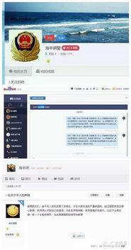 海丰一假冒 网警 网民被警方责令写悔改书