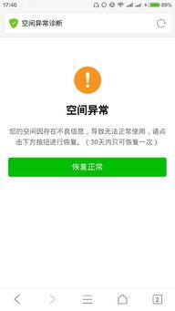 QQ空间日志删除后怎么恢复