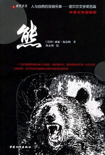 熊 人与自然的交响乐章中英文双语阅读