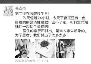 毛大夫发朋友圈称自己的生日只能在医院度过.-邯郸外科医生 工作周...