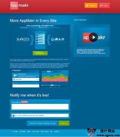 AppMakr 安卓软件开发平台