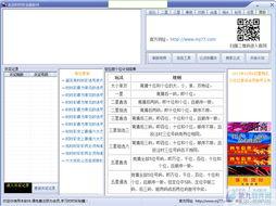 名剑时时彩全能软件 彩票工具 提供软件下载,让网民充分享受网络资源