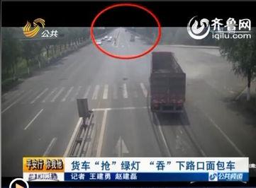 劫灯-齐鲁网8月11日讯 (     )   近日,滨州阳信一辆大货车因为抢绿灯,直...