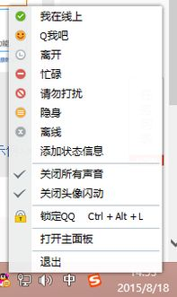 如何调节QQ消息声音大小