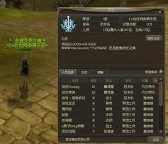 China创世网游俱乐部 黑暗之神 天族第一团成立