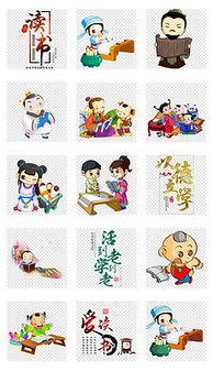 古代卡通读书人物儿童识字学习插花素材图片-DOCX儿童识字 DOCX...