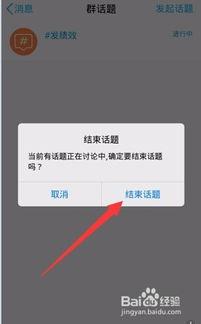 QQ群邮件怎么关闭 QQ群邮件如何关闭