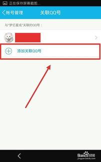 手机QQ如何解除关联QQ