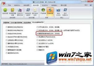 Windows7系统网络连接711错误的处理方法(二)