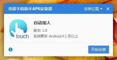微信qq自动加人软件手机版下载 自动加人安卓版 1.0 极光下载站