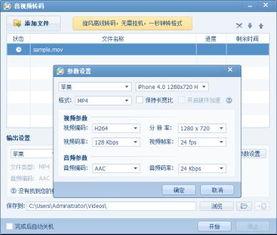 在QQ影音电脑版上,选择转码功能并设置参数之后即可快速转码-史上...