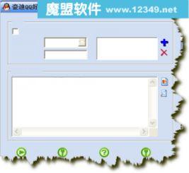 豪迪QQ好友群发器V3.1绿色破解版