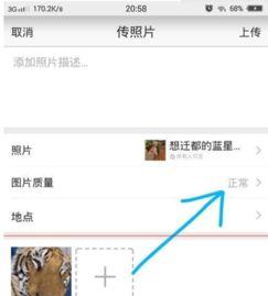 手机QQ空间怎么上传gif 在相册里是动的,一发说说点添加图片就不...