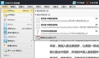 如何把一个PDF文件页面拆分成两个页面