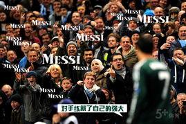 赛场上,不喜欢他的人用喊梅西的名字来嘲笑他,嘲笑他自认为世界...