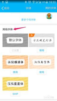 手机QQ如何修改和增大聊天字体