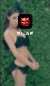地狱直播间下载 地狱直播间app官方下载 地狱直播间手机版下载