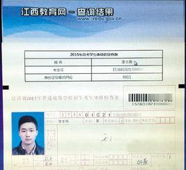 ...江西教育网可以查询到李士雨的高考学生体检报告,但照片是替考者...