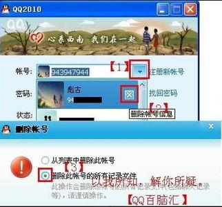 如果你的QQ默认表情消失了,如下方法可以帮助你找回:把你那个登...