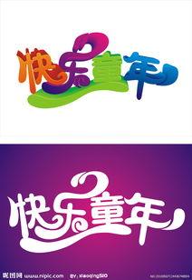 快乐童年字体设计图片