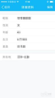手机QQ怎样更改个人信息 设置兴趣爱好展示