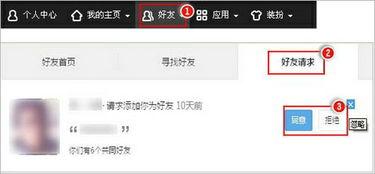 怎样拒绝QQ空间好友 陌生人申请访问空间的请求