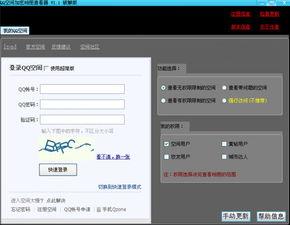 QQ空间加密相册查看器 V1.2 破解版