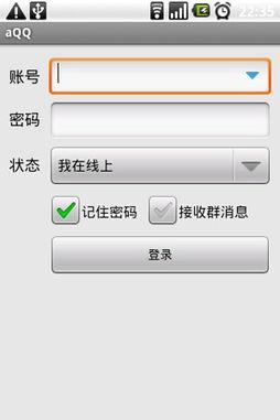 登陆界面 腾讯Android版QQ发布,官方QQ大战aQQ